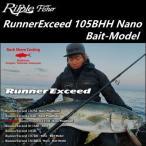RippleFisher RunnerExceed 105BHH Nano е┘еде╚ете╟еы