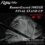 RippleFisher RunnerExceed 100SXH FINAL STAND UP (スピニングモデル)