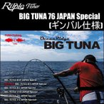 RippleFisher BIG TUNA 76 JAPAN Special【ギンバル仕様】