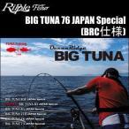 ¥ê¥Ã¥×¥ë¥Õ¥£¥Ã¥·¥ã¡¼ ¥Ó¥Ã¥°¥Ä¥Ê BIG TUNA 76 JAPAN Special¡ÚBRC22»ÅÍÍ (¥´¥à¥¥ã¥Ã¥×»ÅÍÍ)¡Û