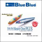 スカジットデザイン×BLUE BLUE スライドベイトヘビーワン プラス