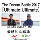ザ・ドリームバトル2017 APIA × ima 3rd Battle「Ultimate Ultimate」特典ルアー付き