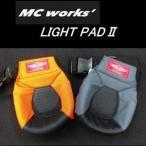 MCワークス ライトパッド2