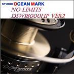 スタジオオーシャンマーク カスタムスプール ノーリミッツ NL13SW 18000HP シマノ用