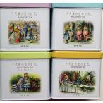 『不思議の国の紅茶』 リーフティー バラエティセット(100g×4缶)