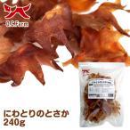 送料無料  にわとりのとさか  240g  〈原産国:日本〉 無添加 鶏冠 (大袋)