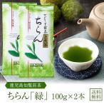 ちらん茶「緑」2本セット DM便送料無料 全国でもトップの生産量と規模を誇るこの地で生産された知覧茶は水色は若緑色で爽やかな香りのする鹿児島茶です