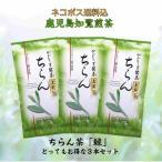 【3本まとめ買いで5%OFFさらにDM便送料無料】鹿児島ちらん茶「緑」100g3本セット知覧茶は水色は若緑色で爽やかな香りのする旨味のあるお茶です オープン記念