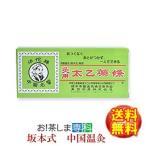 坂本式中国温灸もぐさ10本入【東西物産(群馬県)】【moxa】【モグサ】