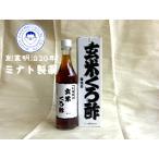 玄米くろ酢(600mL)→◆お!茶ポイント14点