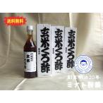 【徳用セット】玄米くろ酢600mL×3本→◆お!茶ポイント39点