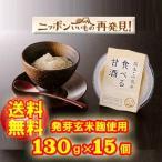 【送料無料】(プレーン15個)●発芽玄米入食べる甘酒130g×15個セット