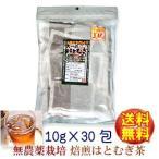 無農薬栽培で安心安全。大一のハトムギ茶10g×30包【はとむぎ茶】【チャック付き袋】【賞味期限12ヵ月(常温)】