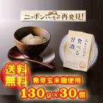 【送料無料】(プレーン30個)●発芽玄米入食べる甘酒130g×30個セット