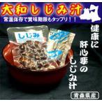 【しじみちゃん本舗/青森市】大和しじみ汁青森県産1食セット