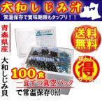 【しじみちゃん本舗/青森市】大和しじみ汁青森県産100食セット