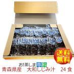 【しじみちゃん本舗/青森市】大和しじみ汁青森県産24食セット