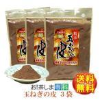 丸山食品/愛媛県 玉ねぎの皮100g×3袋 チャック付き袋