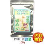天使の米ぬかパウダー100g【チャック付き袋】→◆お!茶ポイント17点