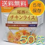 保存食 アルファ米 尾西食品 チキンライス 100g 50袋入