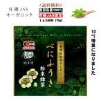 オーガニック お茶 粉末茶 有機 JAS認定 べにふうき 送料無料 駒井園 鹿児島産 粉末緑茶 60g