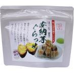 安納芋グラッセ100g 「お茶菓子/おいも/スイーツ/鹿児島県種子島/さつまいも/DM便発送可」