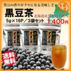 北海道産黒豆100% 黒豆茶ティーバッグ5g×16パック 3袋セット/DM便送料無料/ノンカフェイン/国内産/ポリフェノール/抗酸化作用
