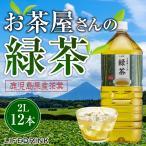 【期間限定価格】 お茶 お茶屋さんの緑茶 2L×12本 送料無料 ライフドリンクカンパニー 緑茶 ペットボトル LDC 日本茶 まとめ買い 2リットル