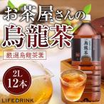 【期間限定価格】 お茶 お茶屋さんの烏龍茶 2L×12本 送料無料 ペットボトル ウーロン茶 ライフドリンクカンパニー LDC まとめ買い 2リットル