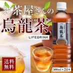 烏龍茶 ペットボトル 500ml 送料無料 24本 お茶屋さんの烏龍茶 ウーロン茶 ライフドリンクカンパニー LDC 熱中症対策