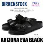 国内正規品 ビルケンシュトック アリゾナ EVA シャワーサンダル オフィス ブラック 黒 メンズ レディース 幅広 幅狭 エヴァ BIRKENSTOCK ARIZONA EVA BLACK