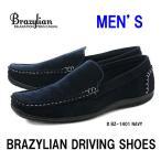 ショッピングドライビングシューズ ブラジリアン ドライビングシューズ メンズ スリッポン モカシン ローファー 軽量 男性 ネイビー 青 BRAZYLIAN BZ-1401 NAVY 送料無料