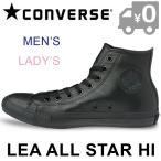 ショッピングconverse コンバース レザー オールスター ハイ スニーカー メンズ レディース シューズ ハイカット 定番 靴 黒 ブラックモノ 男 女 CONVERSE LEATHER ALL STAR HI