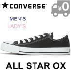 ショッピングconverse コンバース オールスター ローカット スニーカー レディース メンズ キャンバス シューズ 定番 靴 男性 女性 黒 ブラック CONVERSE ALL STAR OX