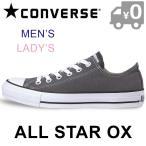 ショッピングconverse コンバース オールスター ローカット スニーカー レディース メンズ キャンバス シューズ 定番 チャコール グレー CONVERSE ALL STAR OX