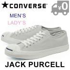 ショッピングconverse コンバース ジャックパーセル スニーカー メンズ レディース シューズ ローカット ライトグレー CONVERSE JACK PURCELL