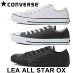 ショッピングオールスター コンバース レザー オールスター OX スニーカー メンズ レディース ローカット シューズ 定番 靴 黒 白 男性 女性 CONVERSE LEATHER ALL STAR OX 送料無料