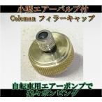 Coleman-コールマン用 楽々ポンピング小型エアーバルブ付 フィラーキャップ 1個単価 ※コンパクト2バーナーにも!