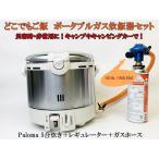 【どこでもご飯】キャンピング用ガス炊飯セット 5合炊き(パロマ製ガス炊飯器 PR-09EF ) OD缶・CB缶共用