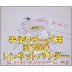 手作りチーズ用 レンネット RENET  粉末3g RENCO Natural Calf スモークチーズにも(作り方説明書付)キモシン レンニン