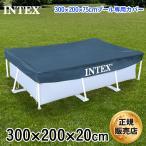 INTEX/インテックス 長方形フレーム プールカバー 長方形プールカバー ふた 蓋 フタ 300×200×20cm 28038