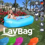 LayBag/レイバック メンズ&レディース エアチェア エアソファ アウトドア LC-CL