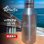 ステンレスボトル おしゃれ 水筒 直飲み 560ml 760ml 保温保冷 ドリンクボトル 釣り アウトドア Saryn×mizu 彼方茜香 V6 V8