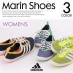 adidas/アディダス レディース マリンシューズ アクアシューズ ウォーターシューズ ダイビング スノーケリング アウトドア 靴 くつ AF608