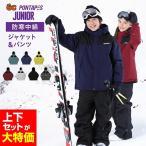スノーボード ウェア キッズ スノーウェア スキーウェア スノボ 上下セット ジャケット パンツ 男子 女子 軽量 保温 PONJR-108