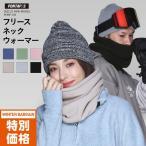 purplecow/パープルカウ メンズ&レディース フリース ネックウォーマー ネックゲーター ネックゲイター PCA-1902F