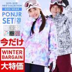 スノーボードウェア スキーウェア キッズ ジュニア 子供用 スノーウェア メンズ レディース スノボウェア ボードウェア 上下セット ジャケット パンツ POKID