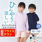 【限定価格】 キッズ ラッシュガード スタンドカラー フードなし 長袖 子供用 男の子 女の子 ジュニア 水着 KJR-300