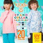 【限定価格】 キッズ ラッシュガード フルジップシャツ 全20色 110〜150 水着 子供用 ジュニア 長袖 KJR-220