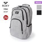 ROXY/ロキシー レディース 20L デイパック リュックサック バックパック ザック デイバッグ かばん 鞄  RBG175300